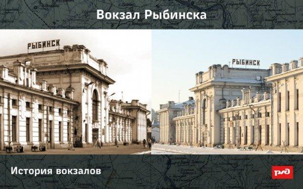 Железнодорожный вокзал в Рыбинске