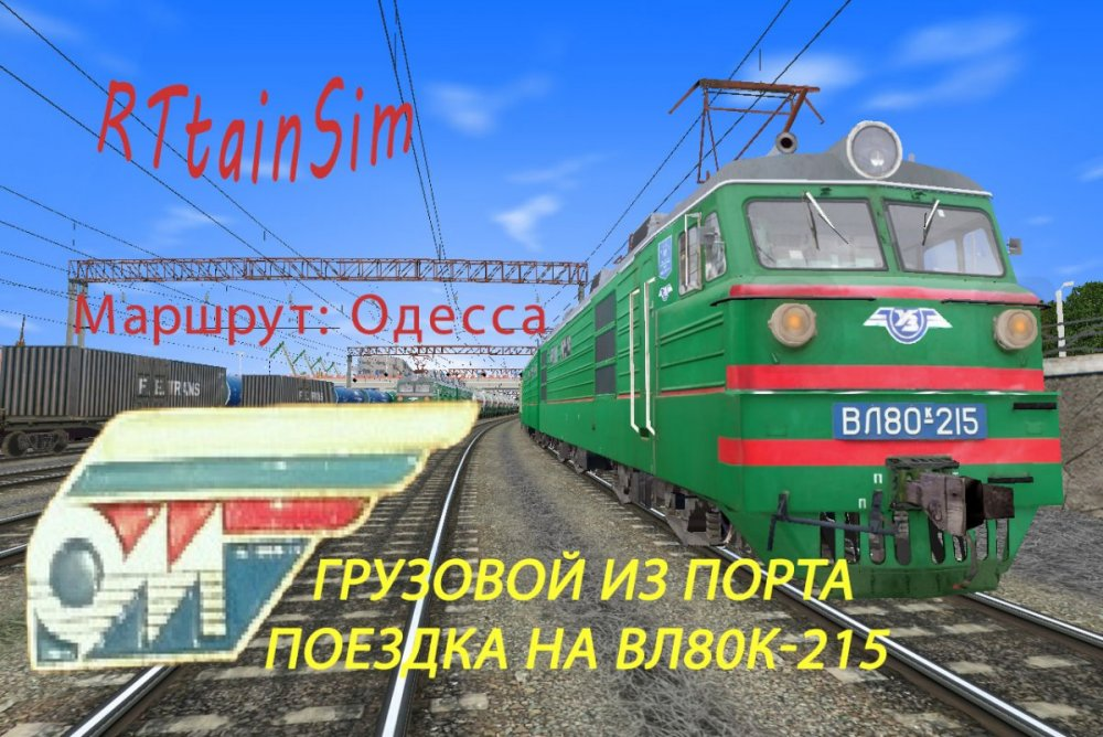 Одесса Грузовой.jpg