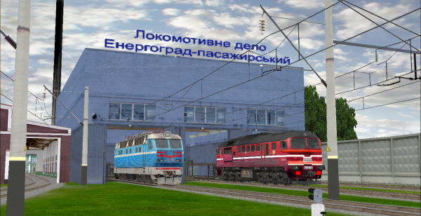 Депо Энергоград