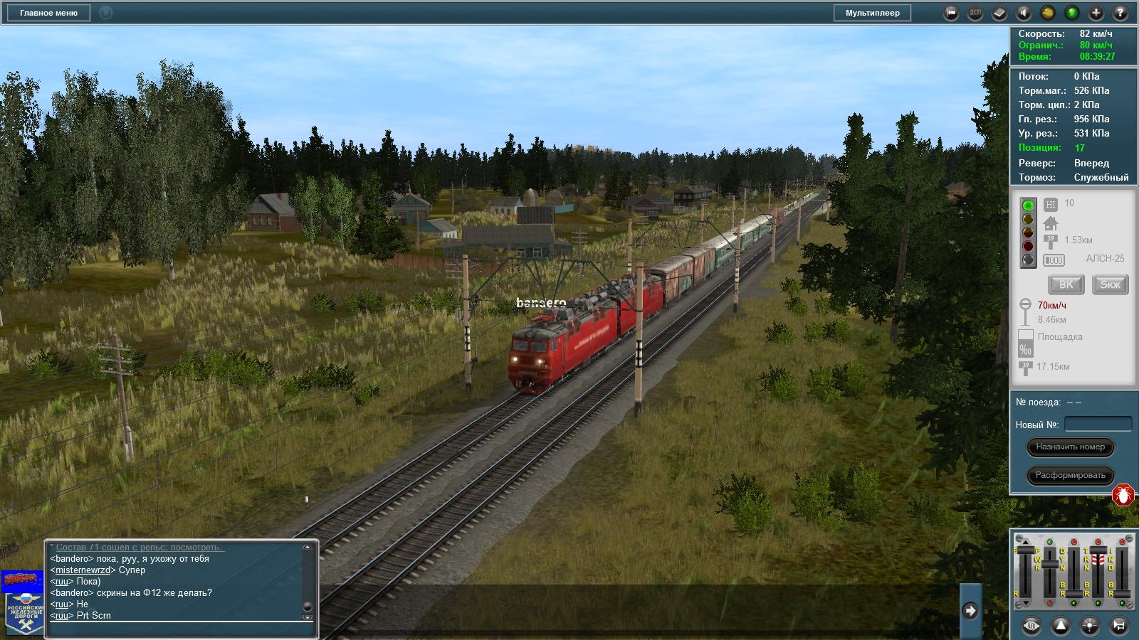 Поезд №2002 ОФМП 08.08.17