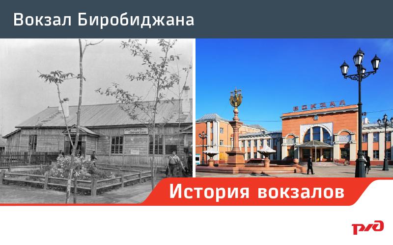 вокзала Биробиджана